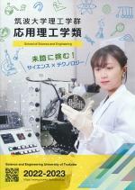 理工学群応用理工学類案内(2019年度版)