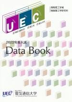 平成31年度入試データブック・入学者選抜要項