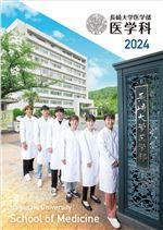 医学部医学科案内(2020年度版)