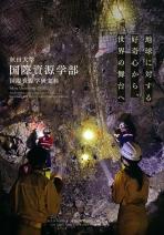 国際資源学部案内(2022年度版)