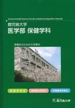 医学部保健学科案内(2022年度版)