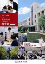 商学部案内(2020年度版)