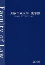 法学部案内(2020年度版)