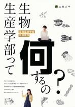 生物生産学部案内(2022年度版)