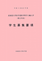 医学部医学科学士編入学(第2年次)募集要項