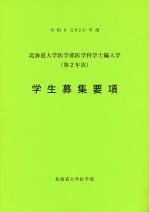 医学部医学科学士編入学(第2年次)募集要項・過去問題