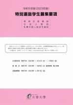 特別選抜募集要項(帰国子女選抜、社会人選抜、私費外国人留学生選抜)