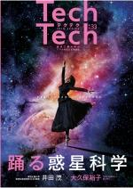 Tech Tech テクテク(広報誌) No.33