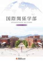 国際関係学部案内(2020年度版)