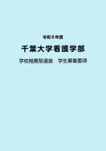 学校推薦型選抜募集要項(看護学部)