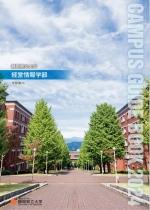 経営情報学部案内(2020年度版)