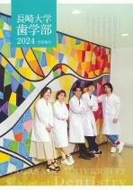 歯学部案内(2020年度版)