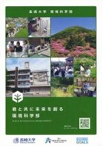 環境科学部案内(2020年度版)