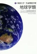生命環境学群地球学類案内(2019年度版)