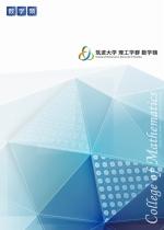 理工学群数学類案内(2020年度版)