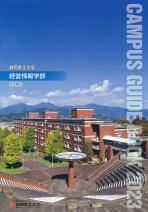 経営情報学部案内(2021年度版)