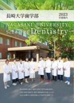歯学部案内(2021年度版)