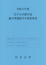 総合型選抜募集要項(農学部)