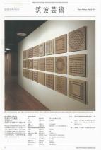 芸術専門学群(「筑波芸術」学生プロデュ−スマガジン)(2019年度版)