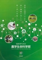 農学生命科学部案内(2019年度版)