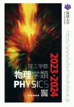 理工学群物理学類案内(2020年度版)