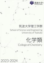 理工学群化学類案内(2020年度版)
