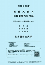 推薦入試A 出願書類所定用紙(薬・経済・人文社会)+大学案内