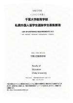 私費外国人留学生入試募集要項(教育学部)