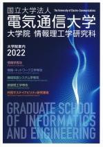 大学院案内(2022年度版)