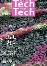Tech Tech テクテク(広報誌) No.35