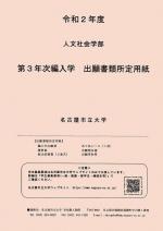 人文社会学部 第3年次編入学 出願書類所定用紙
