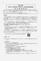 商学部専門学科・総合学科卒業生入試募集要項