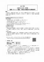 国際バカロレア・帰国生徒入試募集要項(文学部)