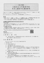 社会人入試募集要項(経済学部)