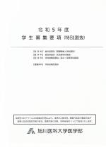 学校推薦型選抜道北・道東特別選抜募集要項(医学部医学科)