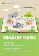 生活科学部案内(2020年度版)