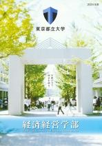 経済経営学部案内(2020年度版)