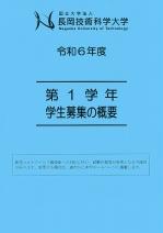 入学者選抜要項(第1学年学生募集の概要)