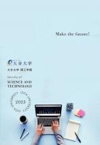 理工学部案内(2020年度版)