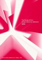 芸術学部入学試験参考作品集(2022年度版)