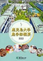 農学部案内(2022年度版)