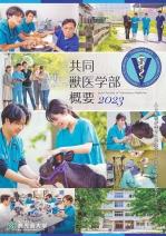共同獣医学部案内(2022年度版)