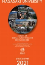 多文化社会学部案内(2020年度版)