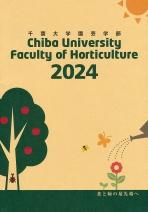 園芸学部案内(2020年度版)