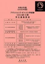 AO入試II期要項(文、法、理、医、歯、工、農)・大学案内