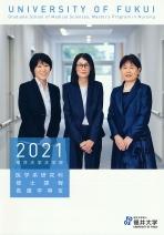 医学系研究科看護学専攻案内(修士課程)