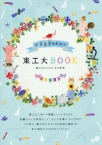 女子高生のための東工大BOOK
