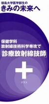 医学部保健学科-放射線技術科学専攻リーフレット(2019年度版)