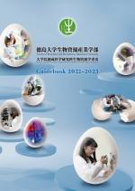 生物資源産業学部案内(2019年度版)