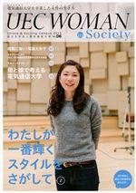 UEC WOMAN No.6(女子生徒向け広報誌)